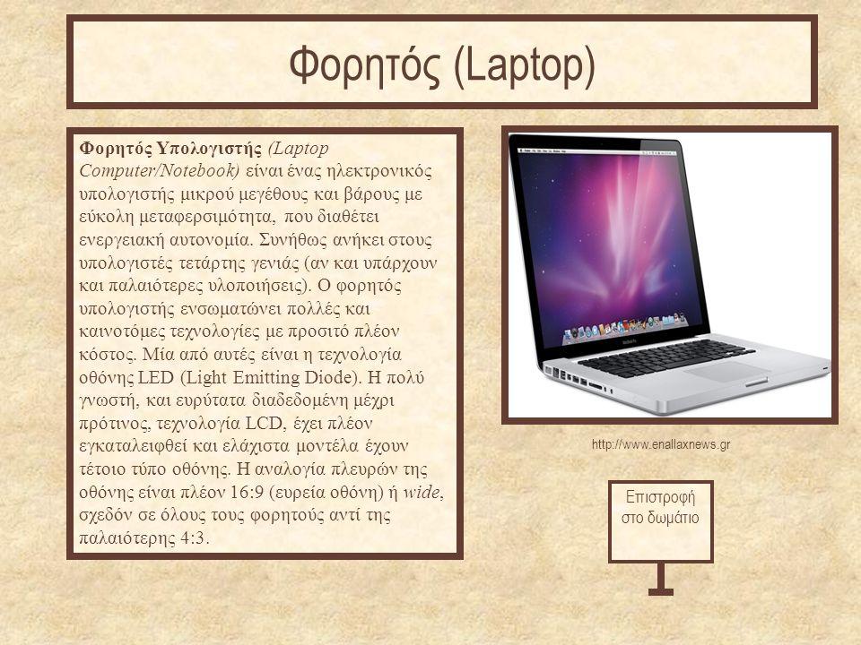 http://www.enallaxnews.gr Φορητός Υπολογιστής (Laptop Computer/Notebook) είναι ένας ηλεκτρονικός υπολογιστής μικρού μεγέθους και βάρους με εύκολη μεταφερσιμότητα, που διαθέτει ενεργειακή αυτονομία.