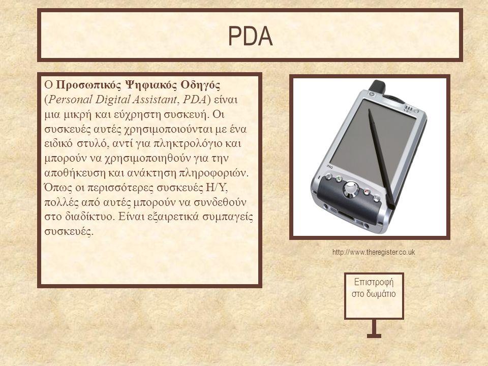 http://www.theregister.co.uk Ο Προσωπικός Ψηφιακός Οδηγός (Personal Digital Assistant, PDA) είναι μια μικρή και εύχρηστη συσκευή. Οι συσκευές αυτές χρ