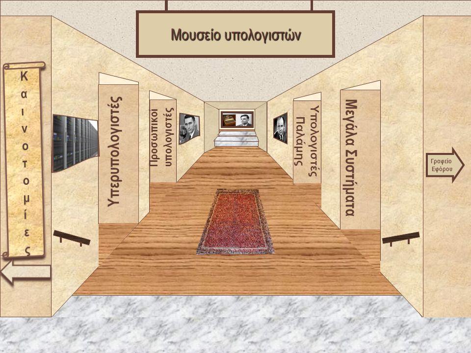 Museum Entrance Υπερυπολογιστές Προσωπικοί υπολογιστές Μεγάλα Συστήματα Υπολογιστές Παλάμης Μουσείο υπολογιστών Γραφείο Εφόρου