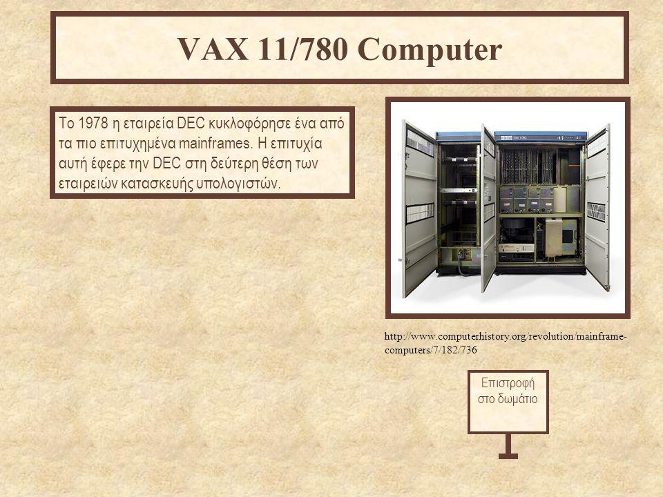Το 1978 η εταιρεία DEC κυκλοφόρησε ένα από τα πιο επιτυχημένα mainframes.