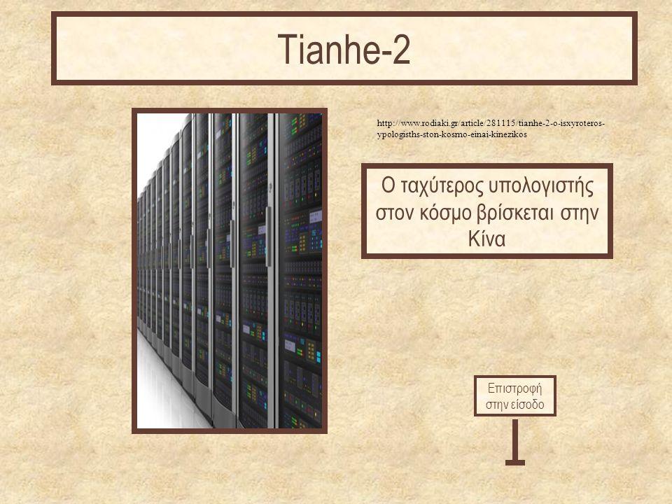 Επιστροφή στην είσοδο Tianhe-2 http://www.rodiaki.gr/article/281115/tianhe-2-o-isxyroteros- ypologisths-ston-kosmo-einai-kinezikos Ο ταχύτερος υπολογιστής στον κόσμο βρίσκεται στην Κίνα