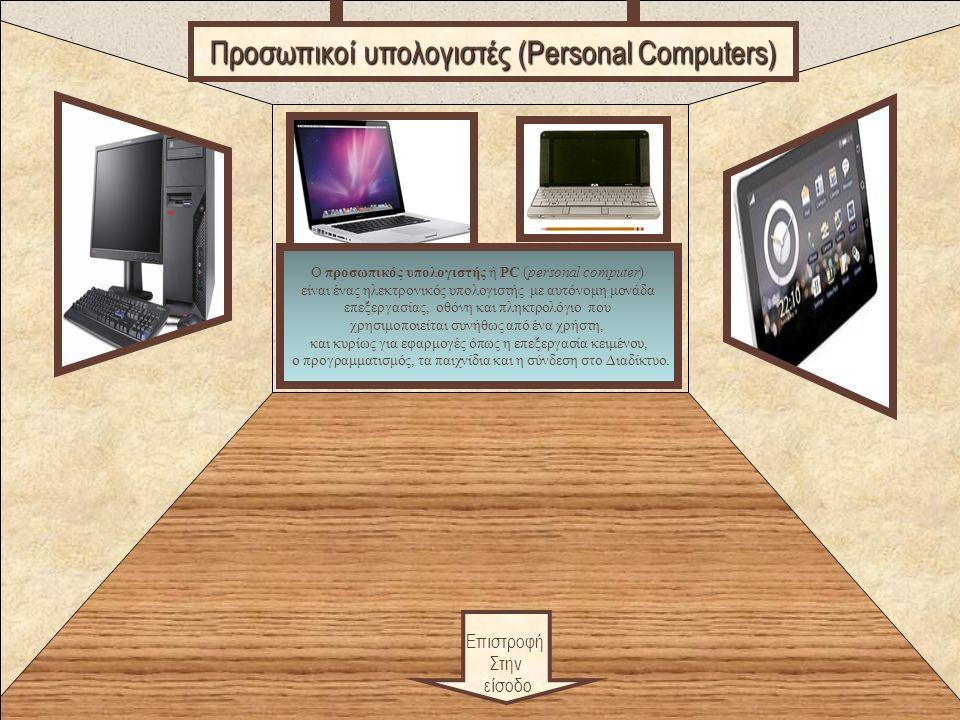 Way of Life Επιστροφή Στην είσοδο Προσωπικοί υπολογιστές (Personal Computers) Ο προσωπικός υπολογιστής ή PC (personal computer) είναι ένας ηλεκτρονικός υπολογιστής με αυτόνομη μονάδα επεξεργασίας, οθόνη και πληκτρολόγιο που χρησιμοποιείται συνήθως από ένα χρήστη, και κυρίως για εφαρμογές όπως η επεξεργασία κειμένου, ο προγραμματισμός, τα παιχνίδια και η σύνδεση στο Διαδίκτυο.