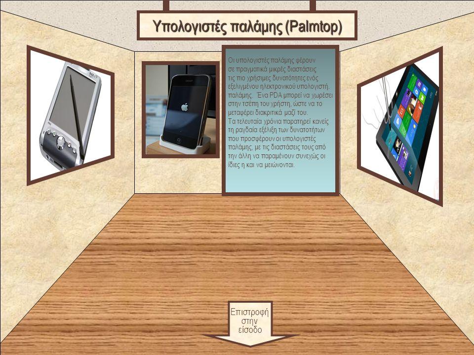 Clothing Επιστροφή στην είσοδο Υπολογιστές παλάμης (Palmtop) Οι υπολογιστές παλάμης φέρουν σε πραγματικά μικρές διαστάσεις τις πιο χρήσιμες δυνατότητε