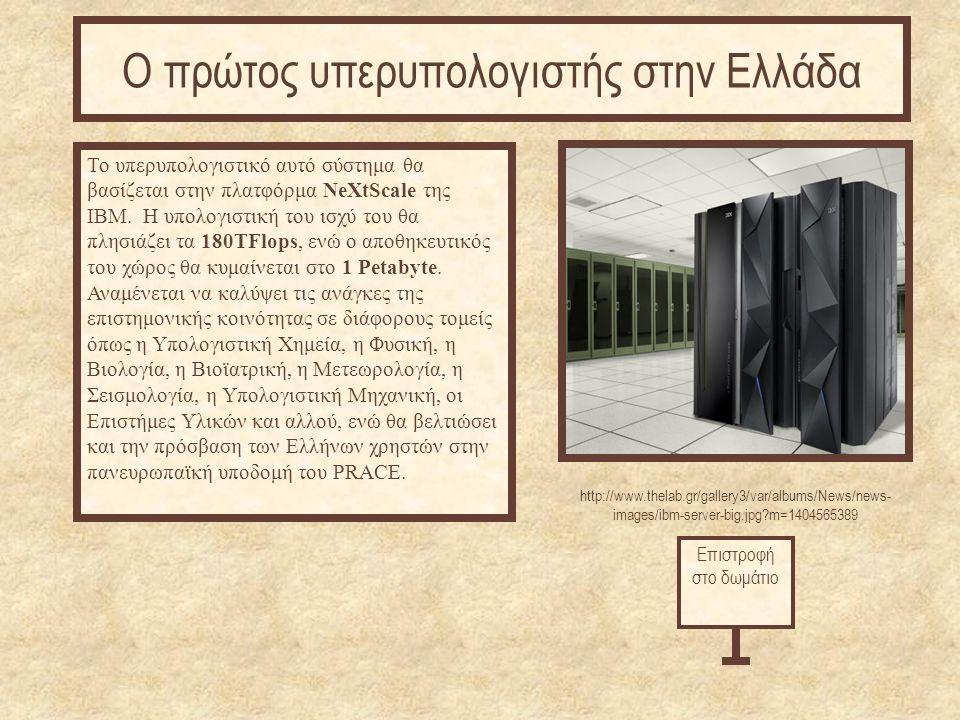 http://www.thelab.gr/gallery3/var/albums/News/news- images/ibm-server-big.jpg?m=1404565389 Το υπερυπολογιστικό αυτό σύστημα θα βασίζεται στην πλατφόρμ