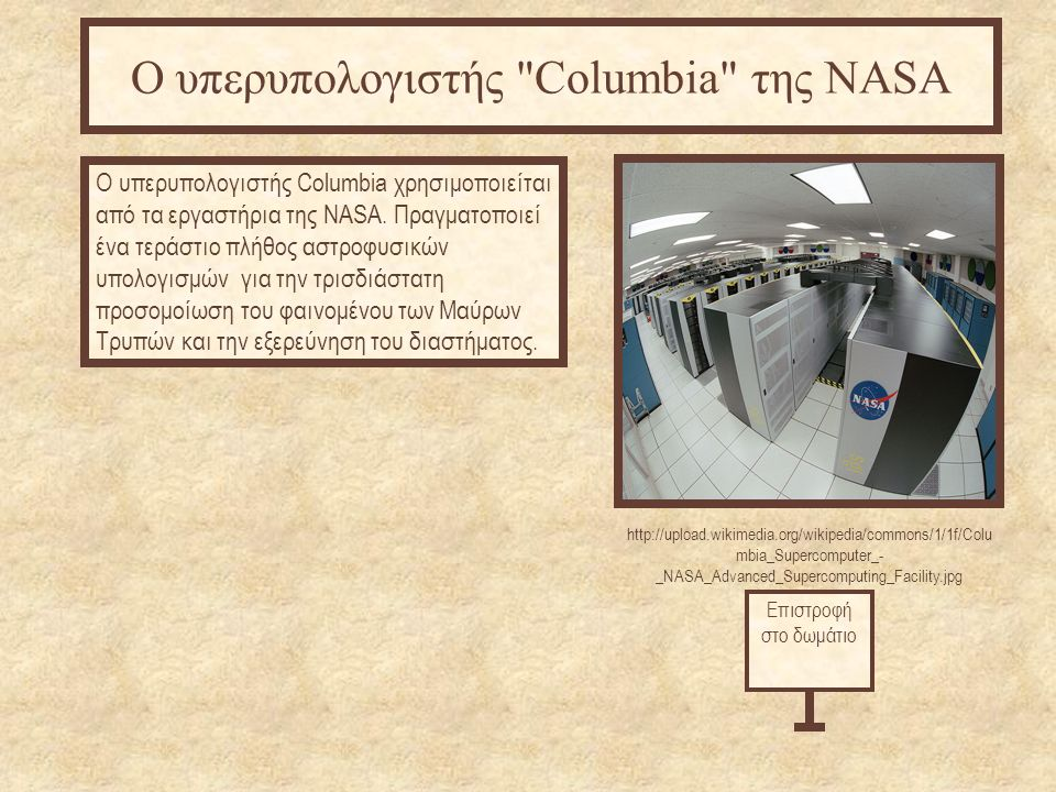 http://upload.wikimedia.org/wikipedia/commons/1/1f/Colu mbia_Supercomputer_- _NASA_Advanced_Supercomputing_Facility.jpg Ο υπερυπολογιστής Columbia χρησιμοποιείται από τα εργαστήρια της NASA.