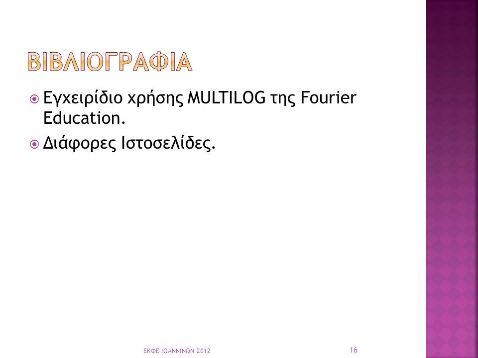 Εγχειρίδιο χρήσης MULTILOG της Fourier Education.  Διάφορες Ιστοσελίδες. ΕΚΦΕ ΙΩΑΝΝΙΝΩΝ 2012 16