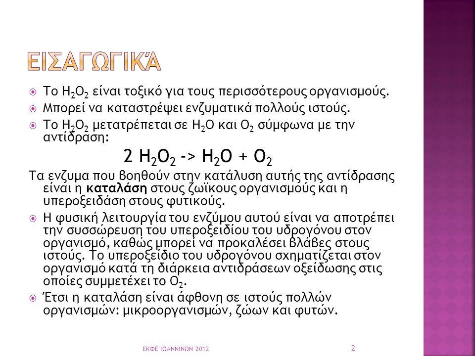  Το H 2 O 2 είναι τοξικό για τους περισσότερους οργανισμούς.
