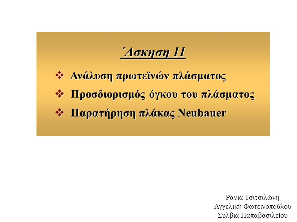 ΄Ασκηση 11  Ανάλυση πρωτεϊνών πλάσματος  Προσδιορισμός όγκου του πλάσματος  Παρατήρηση πλάκας Neubauer Ράνια Τσιτσιλώνη Αγγελική Φωτεινοπούλου Σύλβ