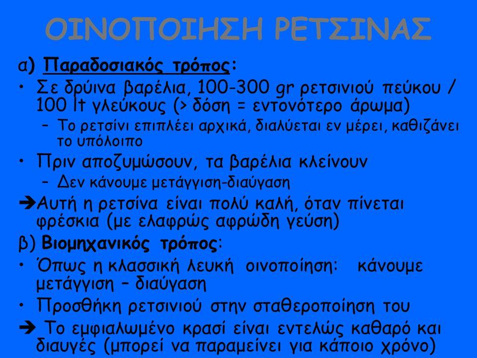 ΟΙΝΟΠΟΙΗΣΗ ΡΕΤΣΙΝΑΣ α) Παραδοσιακός τρόπος: Σε δρύινα βαρέλια, 100-300 gr ρετσινιού πεύκου / 100 lt γλεύκους (> δόση = εντονότερο άρωμα) –Το ρετσίνι ε