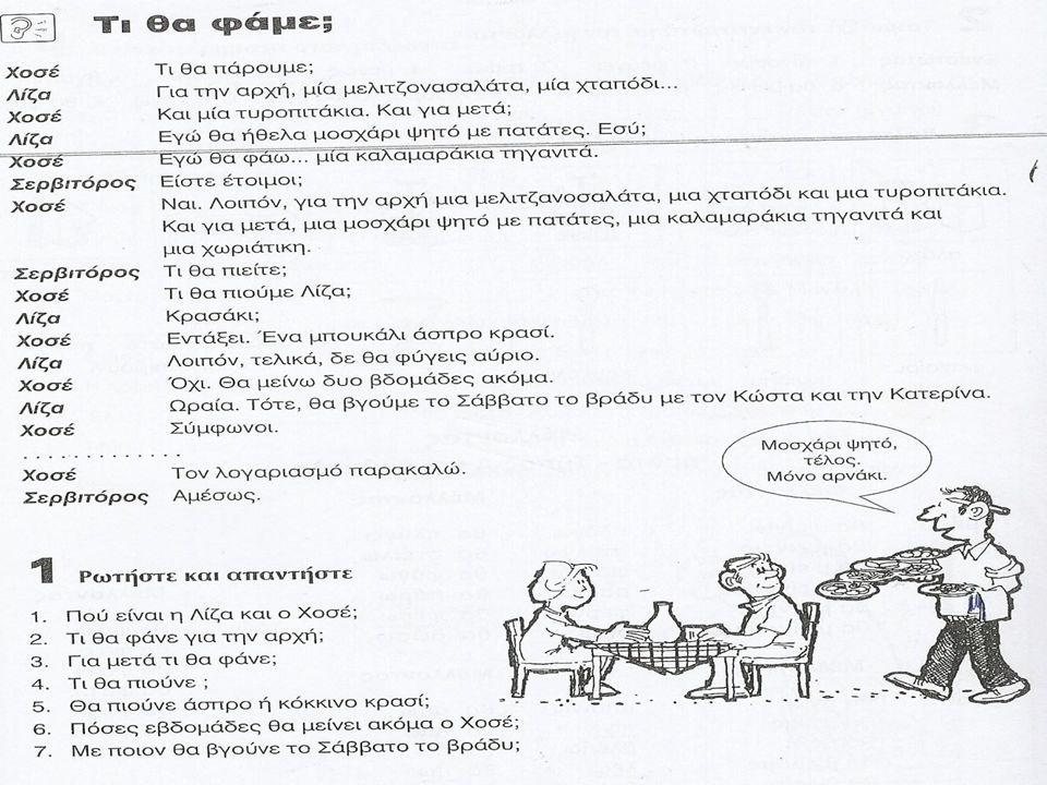 Απαντήσεις - Answers 1.Η Λίζα και ο Χοσέ είναι στην ταβέρνα/ στο εστιατόριο.