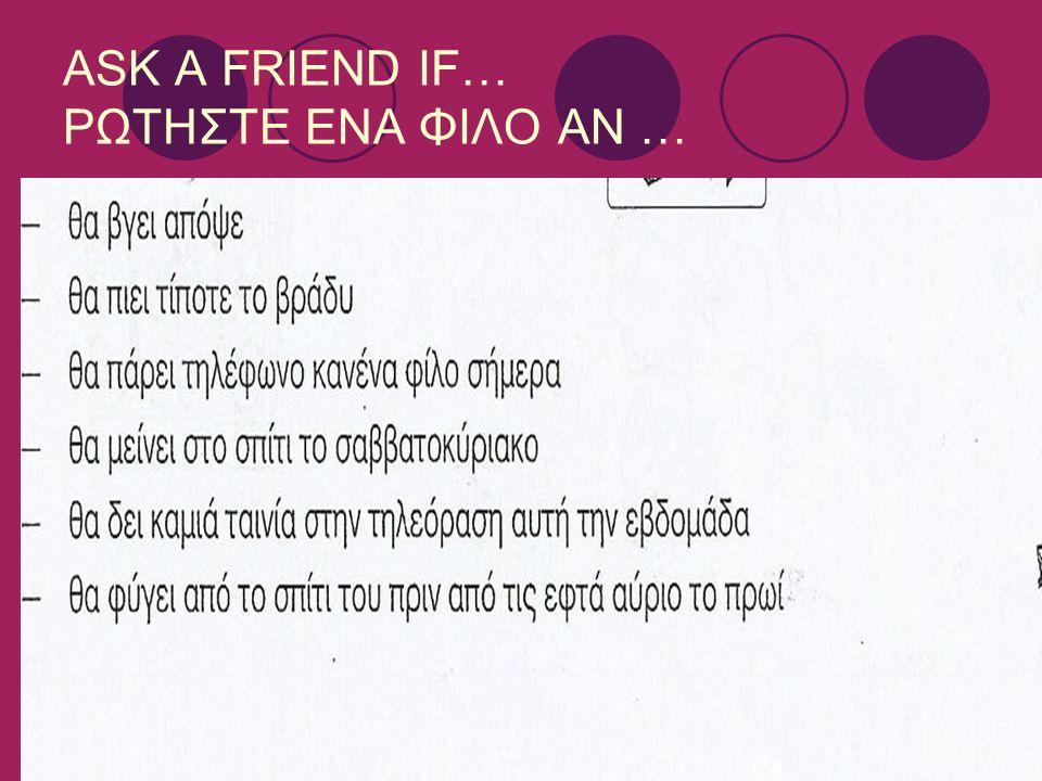 ASK A FRIEND IF… ΡΩΤΗΣΤΕ ΕΝΑ ΦΙΛΟ ΑΝ …