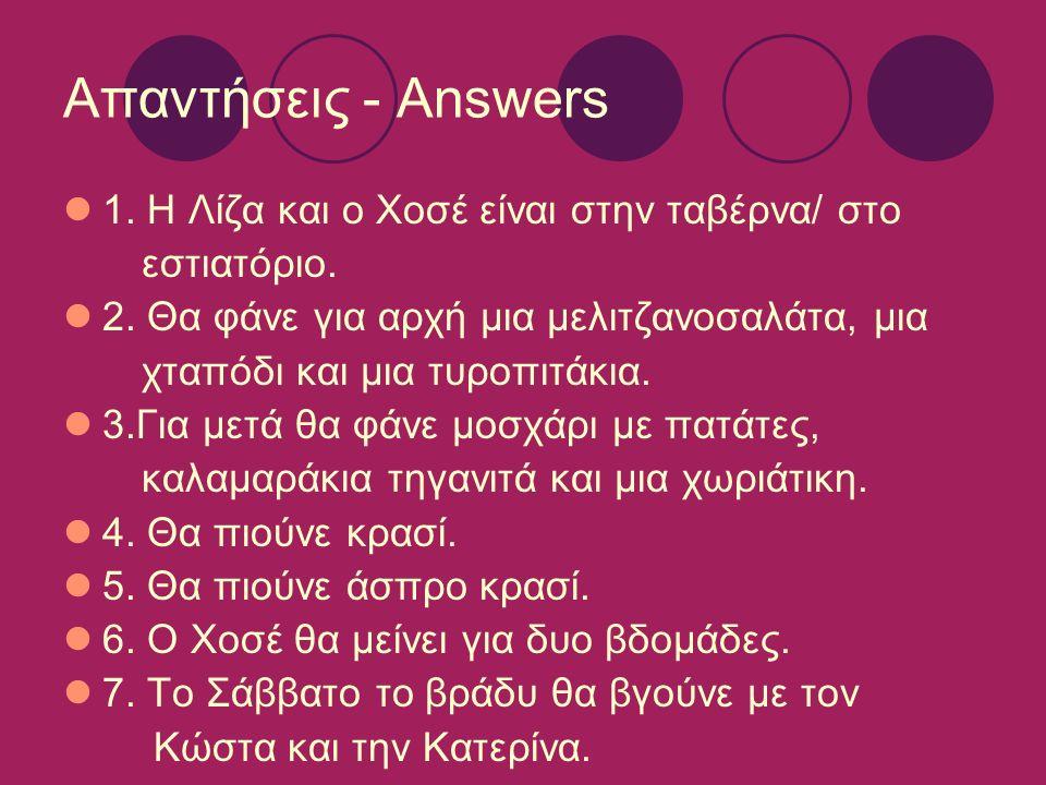 Απαντήσεις - Answers 1. Η Λίζα και ο Χοσέ είναι στην ταβέρνα/ στο εστιατόριο.