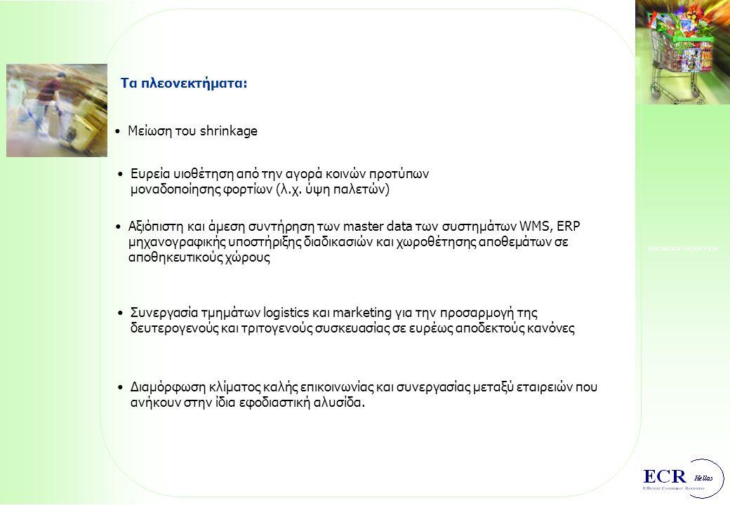 SHRINKAGE REDUCTION H ιδέα: Θέσπιση μίας cross-market πρότυπης «ταυτότητας logistics» των διακινούμενων μεταξύ των εταιρειών κωδικών.