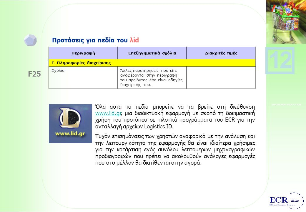 SHRINKAGE REDUCTION Προτάσεις για πεδία του λid 11 ΠεριγραφήΕπεξηγηματικά σχόλιαΔιακριτές τιμές Ε.