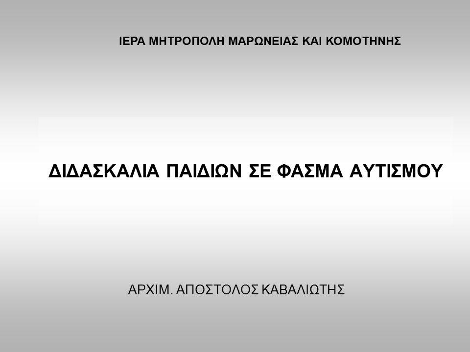 Δημοκρίτειο Πανεπιστήμιο Θράκης Τμήμα Γλώσσας, Φιλολογίας και Πολιτισμού Παρευξείνιων χωρών 2 Εισαγωγή Ο αυτισμός αποτελεί διαφορετικό τρόπο σκέψης.
