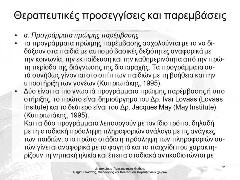 Δημοκρίτειο Πανεπιστήμιο Θράκης Τμήμα Γλώσσας, Φιλολογίας και Πολιτισμού Παρευξείνιων χωρών 11 Θεραπευτικές προσεγγίσεις και παρεμβάσεις α. Προγράμματ