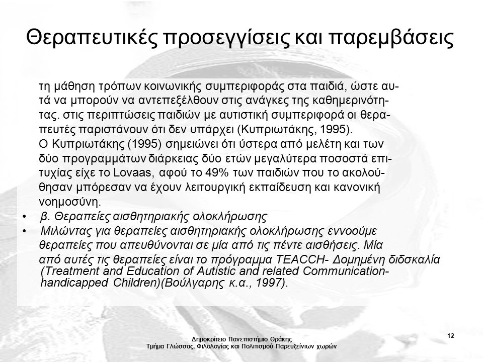 Δημοκρίτειο Πανεπιστήμιο Θράκης Τμήμα Γλώσσας, Φιλολογίας και Πολιτισμού Παρευξείνιων χωρών 12 Θεραπευτικές προσεγγίσεις και παρεμβάσεις τη μάθηση τρόπων κοινωνικής συμπεριφοράς στα παιδιά, ώστε αυ- τά να μπορούν να αντεπεξέλθουν στις ανάγκες της καθημερινότη- τας.