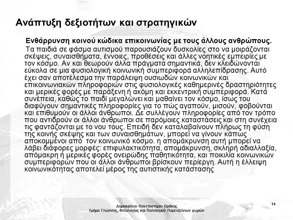 Δημοκρίτειο Πανεπιστήμιο Θράκης Τμήμα Γλώσσας, Φιλολογίας και Πολιτισμού Παρευξείνιων χωρών 14 Ανάπτυξη δεξιοτήτων και στρατηγικών Ενθάρρυνση κοινού κ
