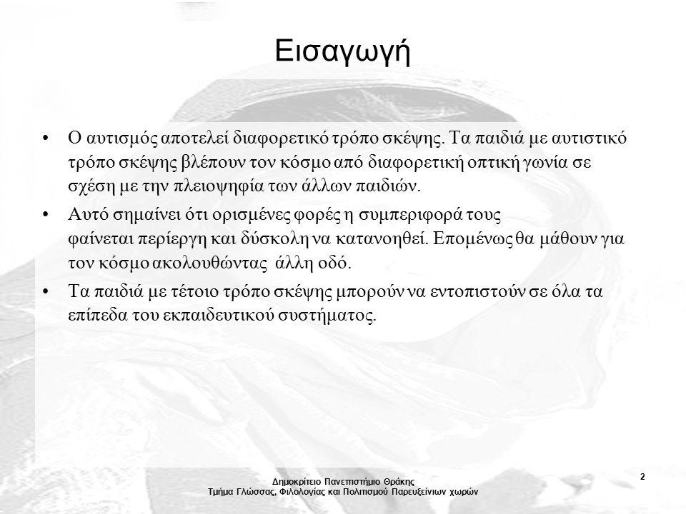 Δημοκρίτειο Πανεπιστήμιο Θράκης Τμήμα Γλώσσας, Φιλολογίας και Πολιτισμού Παρευξείνιων χωρών 43 Στην τάξη α.