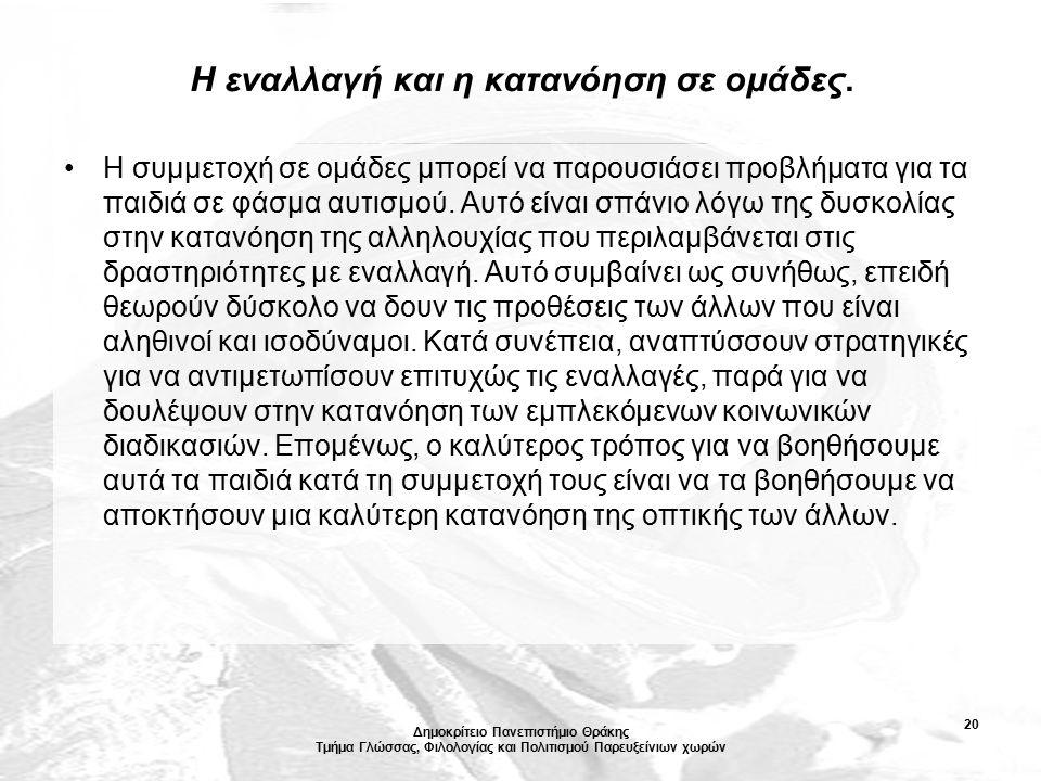 Δημοκρίτειο Πανεπιστήμιο Θράκης Τμήμα Γλώσσας, Φιλολογίας και Πολιτισμού Παρευξείνιων χωρών 20 Η εναλλαγή και η κατανόηση σε ομάδες. Η συμμετοχή σε ομ