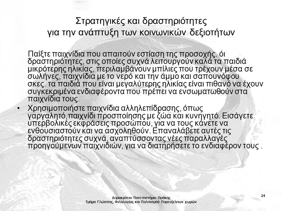 Δημοκρίτειο Πανεπιστήμιο Θράκης Τμήμα Γλώσσας, Φιλολογίας και Πολιτισμού Παρευξείνιων χωρών 24 Στρατηγικές και δραστηριότητες για την ανάπτυξη των κοινωνικών δεξιοτήτων Παίξτε παιχνίδια που απαιτούν εστίαση της προσοχής.