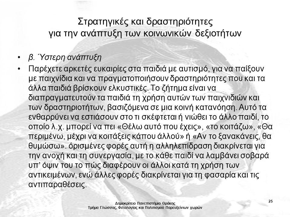 Δημοκρίτειο Πανεπιστήμιο Θράκης Τμήμα Γλώσσας, Φιλολογίας και Πολιτισμού Παρευξείνιων χωρών 25 Στρατηγικές και δραστηριότητες για την ανάπτυξη των κοινωνικών δεξιοτήτων β.