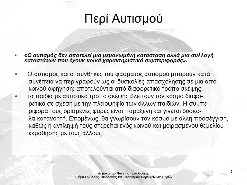 Δημοκρίτειο Πανεπιστήμιο Θράκης Τμήμα Γλώσσας, Φιλολογίας και Πολιτισμού Παρευξείνιων χωρών 44 Στην τάξη β.