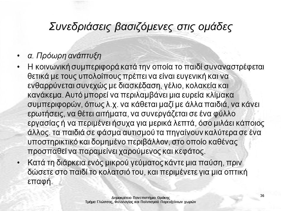 Δημοκρίτειο Πανεπιστήμιο Θράκης Τμήμα Γλώσσας, Φιλολογίας και Πολιτισμού Παρευξείνιων χωρών 36 Συνεδριάσεις βασιζόμενες στις ομάδες α. Πρόωρη ανάπτυξη