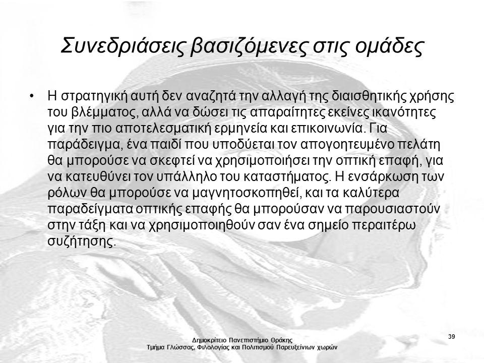 Δημοκρίτειο Πανεπιστήμιο Θράκης Τμήμα Γλώσσας, Φιλολογίας και Πολιτισμού Παρευξείνιων χωρών 39 Συνεδριάσεις βασιζόμενες στις ομάδες Η στρατηγική αυτή