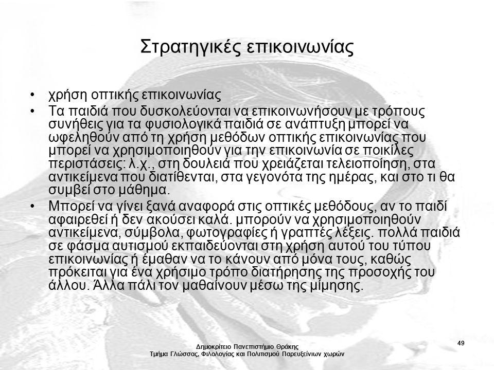Δημοκρίτειο Πανεπιστήμιο Θράκης Τμήμα Γλώσσας, Φιλολογίας και Πολιτισμού Παρευξείνιων χωρών 49 Στρατηγικές επικοινωνίας χρήση οπτικής επικοινωνίας Τα