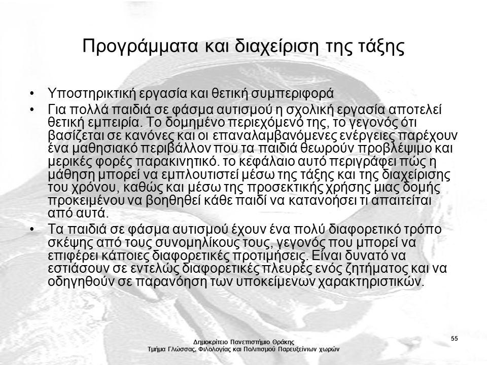 Δημοκρίτειο Πανεπιστήμιο Θράκης Τμήμα Γλώσσας, Φιλολογίας και Πολιτισμού Παρευξείνιων χωρών 55 Προγράμματα και διαχείριση της τάξης Υποστηρικτική εργα