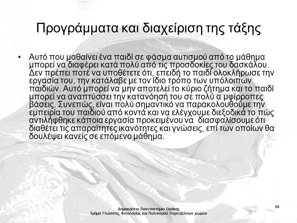 Δημοκρίτειο Πανεπιστήμιο Θράκης Τμήμα Γλώσσας, Φιλολογίας και Πολιτισμού Παρευξείνιων χωρών 56 Προγράμματα και διαχείριση της τάξης Αυτό που μαθαίνει