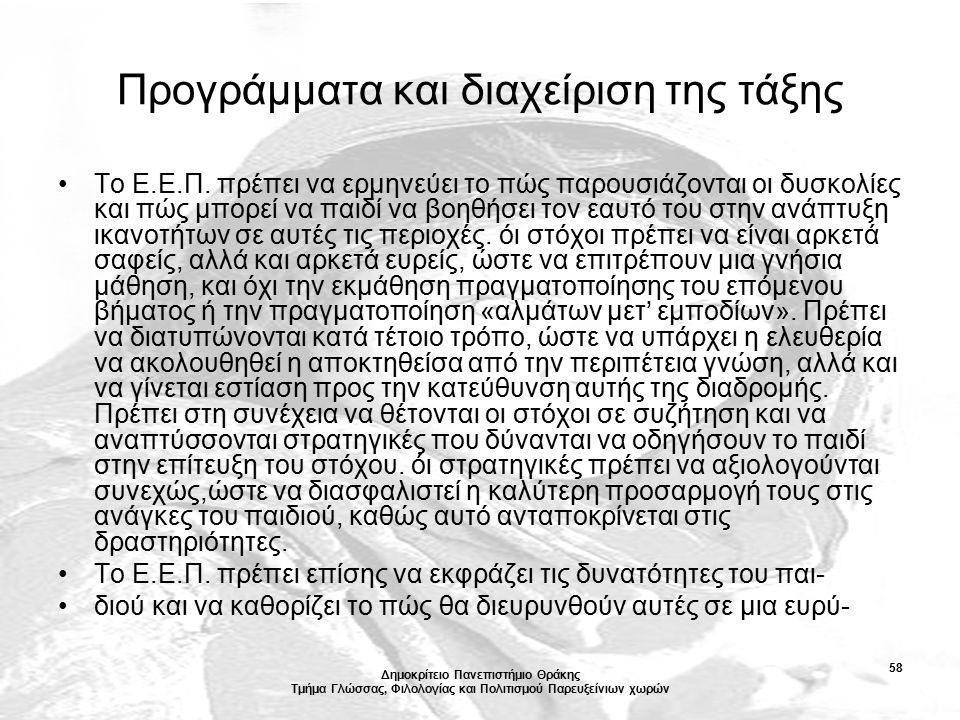 Δημοκρίτειο Πανεπιστήμιο Θράκης Τμήμα Γλώσσας, Φιλολογίας και Πολιτισμού Παρευξείνιων χωρών 58 Προγράμματα και διαχείριση της τάξης Το Ε.Ε.Π. πρέπει ν