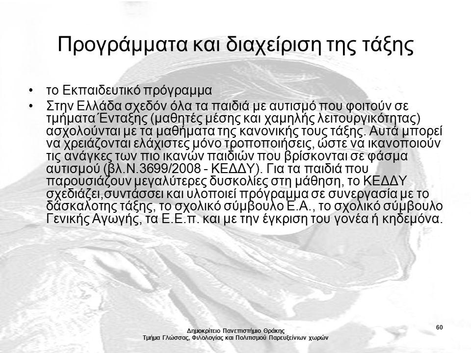 Δημοκρίτειο Πανεπιστήμιο Θράκης Τμήμα Γλώσσας, Φιλολογίας και Πολιτισμού Παρευξείνιων χωρών 60 Προγράμματα και διαχείριση της τάξης το Εκπαιδευτικό πρ