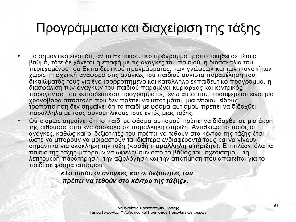 Δημοκρίτειο Πανεπιστήμιο Θράκης Τμήμα Γλώσσας, Φιλολογίας και Πολιτισμού Παρευξείνιων χωρών 61 Προγράμματα και διαχείριση της τάξης Το σημαντικό είναι ότι, αν το Εκπαιδευτικό πρόγραμμα τροποποιηθεί σε τέτοιο βαθμό, τότε δε χάνεται η επαφή με τις ανάγκες του παιδιού.