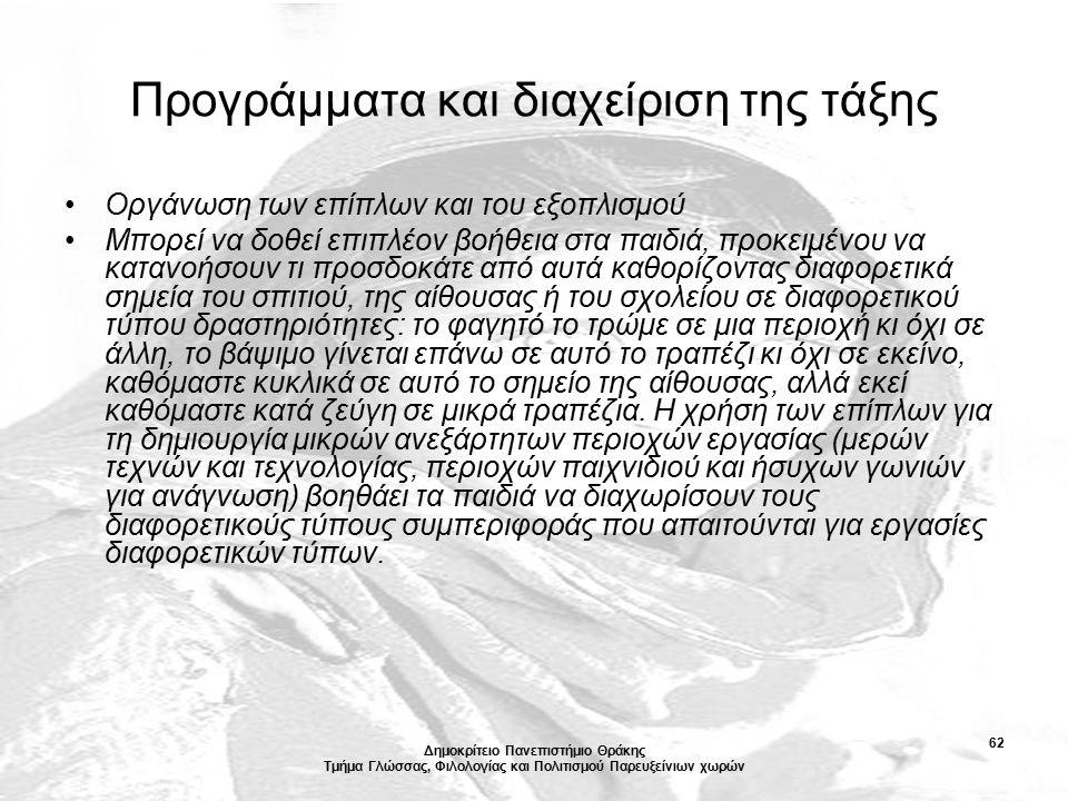 Δημοκρίτειο Πανεπιστήμιο Θράκης Τμήμα Γλώσσας, Φιλολογίας και Πολιτισμού Παρευξείνιων χωρών 62 Προγράμματα και διαχείριση της τάξης Οργάνωση των επίπλ