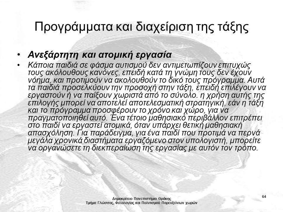 Δημοκρίτειο Πανεπιστήμιο Θράκης Τμήμα Γλώσσας, Φιλολογίας και Πολιτισμού Παρευξείνιων χωρών 64 Προγράμματα και διαχείριση της τάξης Ανεξάρτητη και ατο