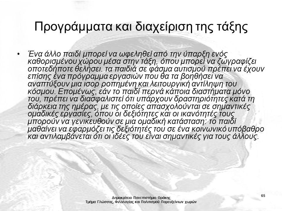 Δημοκρίτειο Πανεπιστήμιο Θράκης Τμήμα Γλώσσας, Φιλολογίας και Πολιτισμού Παρευξείνιων χωρών 65 Προγράμματα και διαχείριση της τάξης Ένα άλλο παιδί μπο