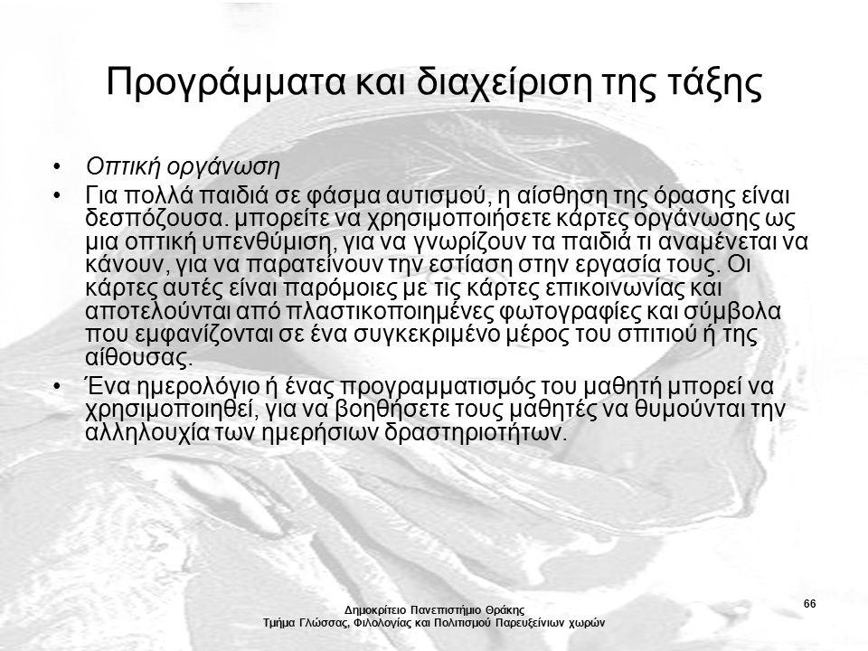 Δημοκρίτειο Πανεπιστήμιο Θράκης Τμήμα Γλώσσας, Φιλολογίας και Πολιτισμού Παρευξείνιων χωρών 66 Προγράμματα και διαχείριση της τάξης Οπτική οργάνωση Γι