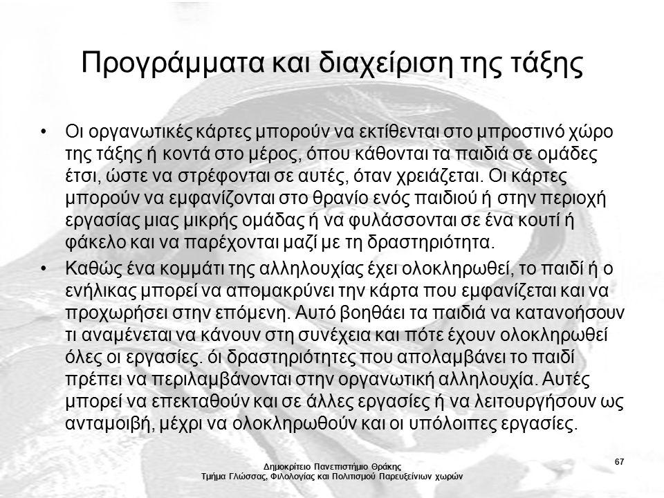 Δημοκρίτειο Πανεπιστήμιο Θράκης Τμήμα Γλώσσας, Φιλολογίας και Πολιτισμού Παρευξείνιων χωρών 67 Προγράμματα και διαχείριση της τάξης Οι οργανωτικές κάρ