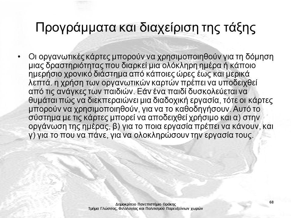 Δημοκρίτειο Πανεπιστήμιο Θράκης Τμήμα Γλώσσας, Φιλολογίας και Πολιτισμού Παρευξείνιων χωρών 68 Προγράμματα και διαχείριση της τάξης Οι οργανωτικές κάρ