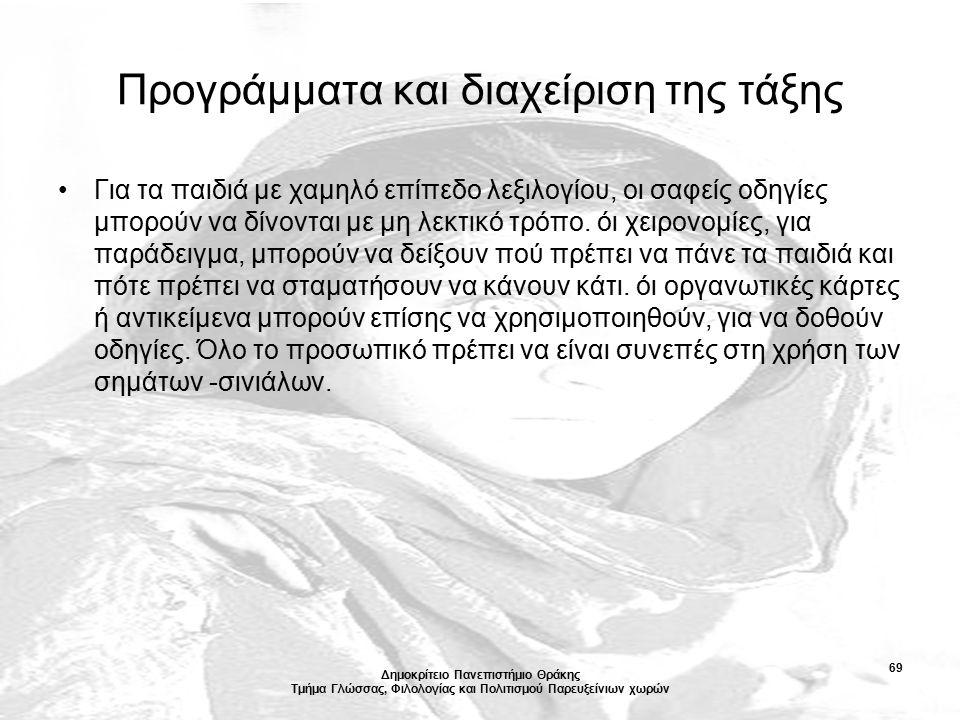 Δημοκρίτειο Πανεπιστήμιο Θράκης Τμήμα Γλώσσας, Φιλολογίας και Πολιτισμού Παρευξείνιων χωρών 69 Προγράμματα και διαχείριση της τάξης Για τα παιδιά με χ