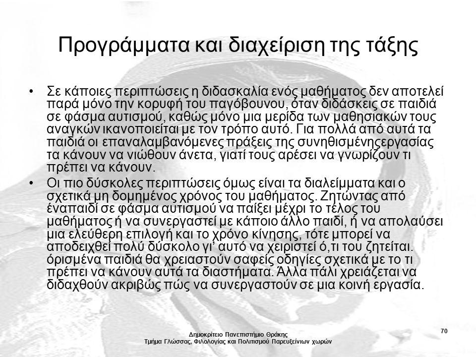 Δημοκρίτειο Πανεπιστήμιο Θράκης Τμήμα Γλώσσας, Φιλολογίας και Πολιτισμού Παρευξείνιων χωρών 70 Προγράμματα και διαχείριση της τάξης Σε κάποιες περιπτώ