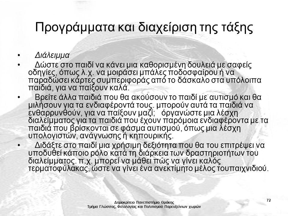 Δημοκρίτειο Πανεπιστήμιο Θράκης Τμήμα Γλώσσας, Φιλολογίας και Πολιτισμού Παρευξείνιων χωρών 72 Προγράμματα και διαχείριση της τάξης Διάλειμμα Δώστε στ