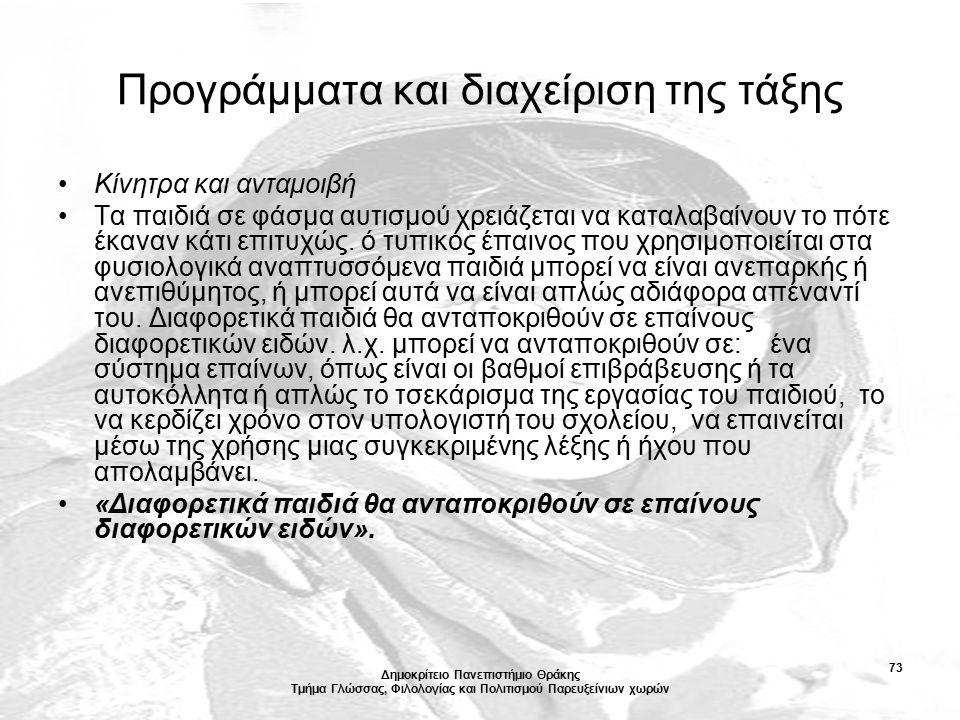 Δημοκρίτειο Πανεπιστήμιο Θράκης Τμήμα Γλώσσας, Φιλολογίας και Πολιτισμού Παρευξείνιων χωρών 73 Προγράμματα και διαχείριση της τάξης Κίνητρα και ανταμο
