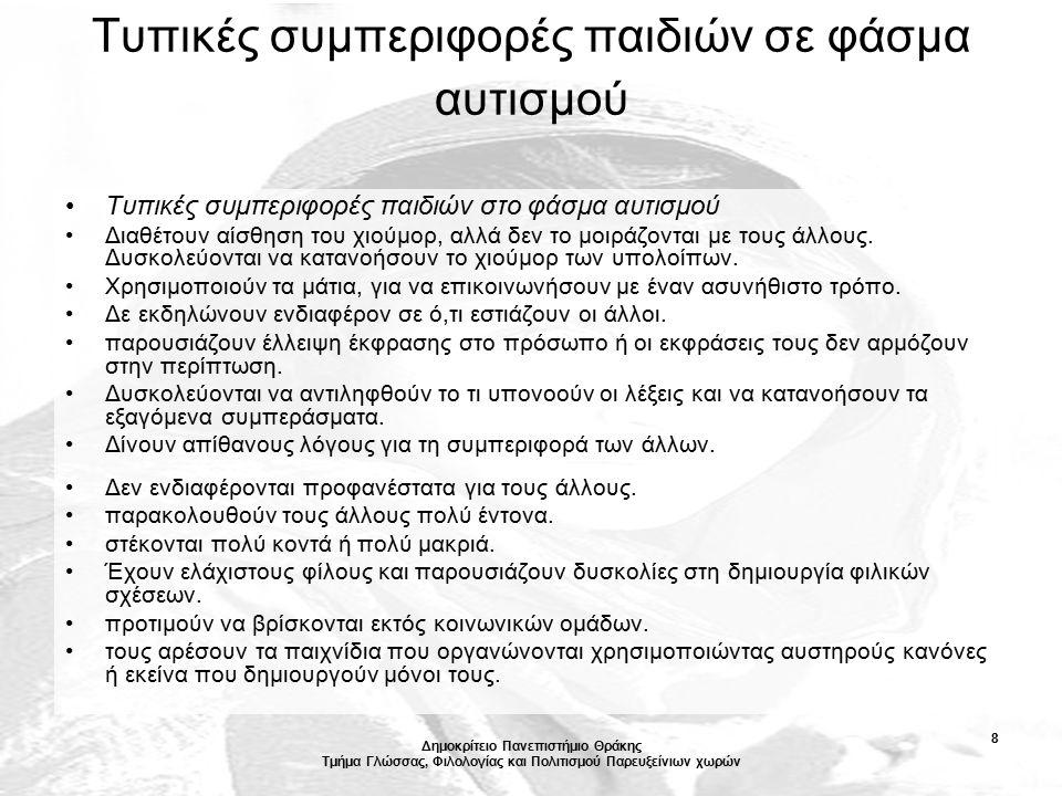 Δημοκρίτειο Πανεπιστήμιο Θράκης Τμήμα Γλώσσας, Φιλολογίας και Πολιτισμού Παρευξείνιων χωρών 8 Τυπικές συμπεριφορές παιδιών σε φάσμα αυτισμού Τυπικές σ