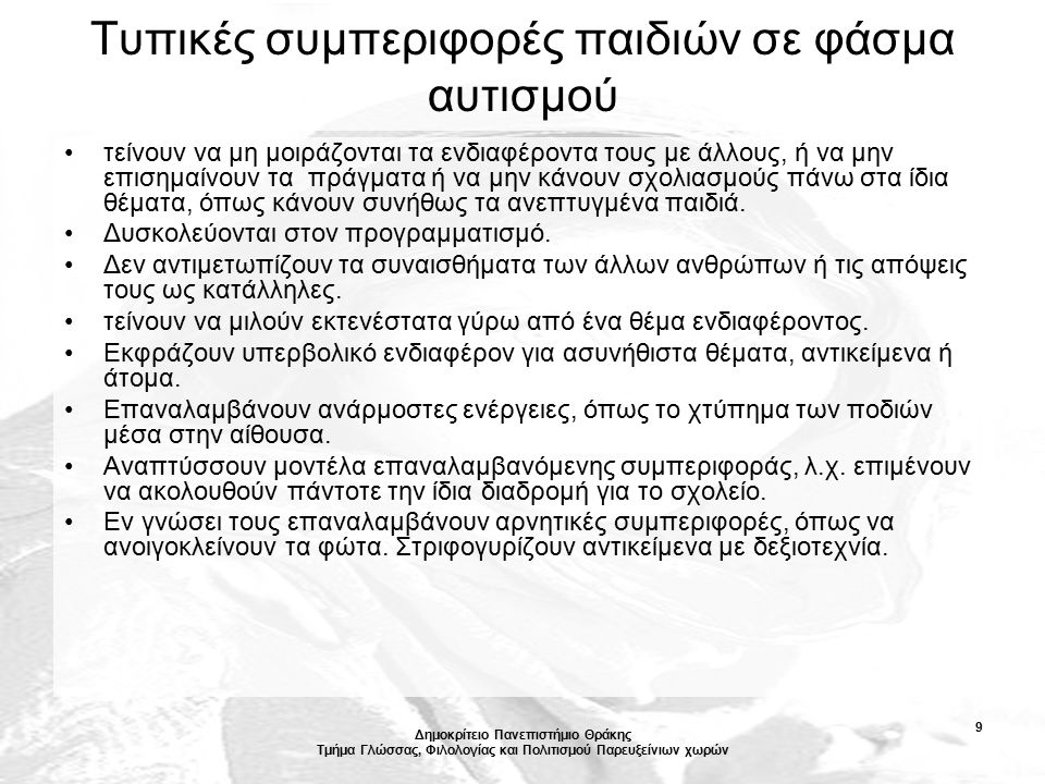 Δημοκρίτειο Πανεπιστήμιο Θράκης Τμήμα Γλώσσας, Φιλολογίας και Πολιτισμού Παρευξείνιων χωρών 60 Προγράμματα και διαχείριση της τάξης το Εκπαιδευτικό πρόγραμμα Στην Ελλάδα σχεδόν όλα τα παιδιά με αυτισμό που φοιτούν σε τμήματα Ένταξης (μαθητές μέσης και χαμηλής λειτουργικότητας) ασχολούνται με τα μαθήματα της κανονικής τους τάξης.