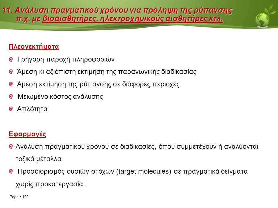 Page  100 11. Ανάλυση πραγματικού χρόνου για πρόληψη της ρύπανσης π.χ.