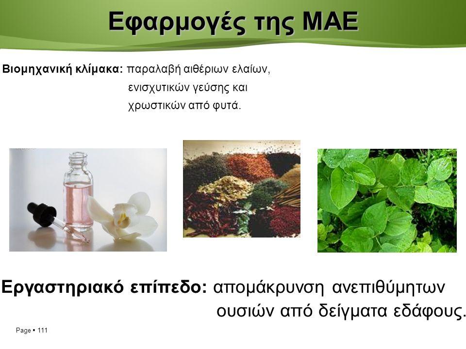 Page  111 Βιομηχανική κλίμακα: παραλαβή αιθέριων ελαίων, ενισχυτικών γεύσης και χρωστικών από φυτά.