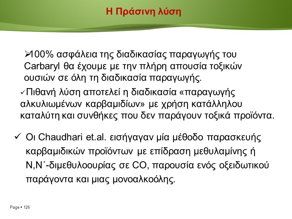 Page  126 Η Πράσινη λύση Οι Chaudhari et.al.